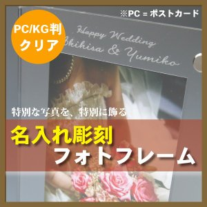 名入れフォトフレーム(PC[ハガキ]・KG判)  結婚祝い 長寿祝い 写真立て|sanasana