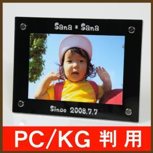 PC(ハガキ,ポストカード)〜KG判 アクリル 名入れフォトフレーム(クリア×ブラック,2つ足ネジ式)|sanasana