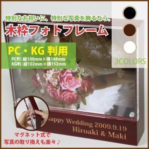 木製 木枠フォトフレーム/PC〜KG判(マグネット式/ホワイト・ブラック・ブラウン)結婚祝い 長寿祝い|sanasana