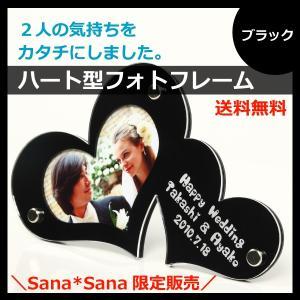 ハート型ブラック アクリル 名入れフォトフレーム(黒色) 結婚祝い 名入れ|sanasana