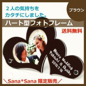 結婚祝い 名入れ ハート型フォトフレーム(ブラウン)|sanasana