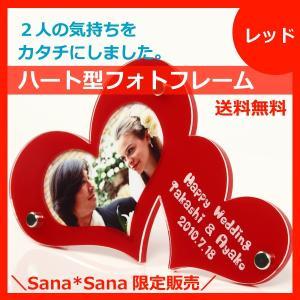 名入れの結婚祝いギフト ハート型名入れフォトフレーム(赤色/レッドアクリル)写真立て ウェルカムボードにも|sanasana