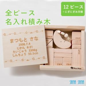 出産祝い 名入れギフト 全ピース名入れ積み木(12ピース+にぎにぎお月様)日本製|sanasana