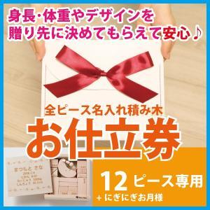 カタログギフト/お仕立券 全ピース 名入れ 積み木 セット 12ピース+にぎにぎお月様専用お仕立て券/出産祝い/1歳誕生日プレゼント|sanasana