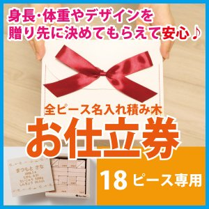 カタログギフト/お仕立券 全ピース 名入れ 積み木 セット 18ピース専用お仕立て券/出産祝い/1歳誕生日プレゼント|sanasana
