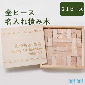 出産祝い 名入れギフト 全ピース名入れ積み木(61ピース)日本製|sanasana