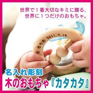 名入れ出産祝い カタカタ 無塗装天然木ブナ使用の木のおもちゃ|sanasana
