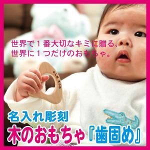 名入れ 出産祝い 歯固め 無塗装 天然木 ブナ使用 名前入り 赤ちゃん用 木のおもちゃ プチプラ 出産祝い 名入れ彫刻 サナサナ|sanasana