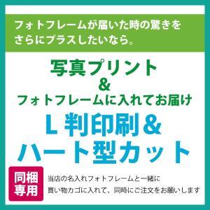 【名入れフォトフレーム同梱専用】L判写真プリント&ハート型カット&フォトフレームに写真を入れてお届け|sanasana
