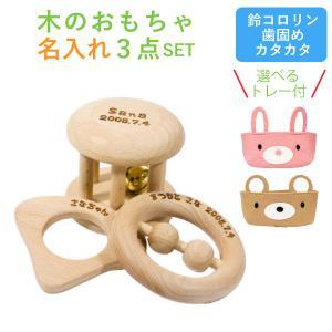 名入れ出産祝い 赤ちゃん用木のおもちゃ3点セット|sanasana