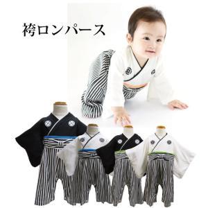 和風ベビーフォーマル 各種イベントに♪ 簡単に着られるロンパースです。  ■サイズ(身幅/着丈/股上...