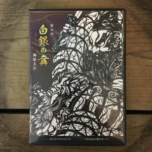 石見神楽 [DVD] 第16回 白銀の舞 神楽大会 2015年3月1日 大田市民会館大ホール ゆうパケット-F6