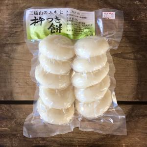 野間郷愛組合 杵つき餅 10個入り...