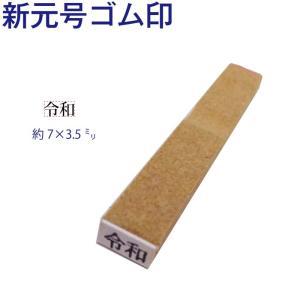 ゴム印 新元号 令和 7×3.5ミリ 10.5ポイント 改元 元号2