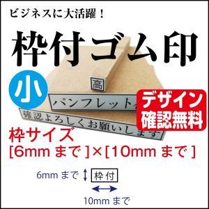 枠付ゴム印 小 6mm×10mmまで  オーダー デザイン確認無料