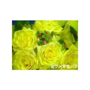 黄色薔薇 ラメ付きイエロー系1本黄色バラ 本数指定でバラ花束 黄バラ 生花 販売 1本 価格 花とグリーンギフト三本松フラワー 通販 Yahoo ショッピング
