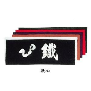剣道 面手ぬぐい 面タオル 鉄心 6色