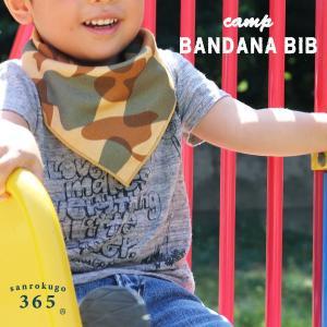 バンダナビブ【365】綿100%/日本製/ベビー/ハンカチ/リバーシブル/オレンジ/ピンク/迷彩/花柄|sanbyoshi-calm