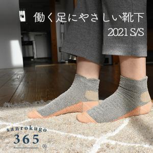 働く足にやさしい靴下(M)/ソックス/疲労軽減/特許技術/カジュアル/ギフト/365|sanbyoshi-calm