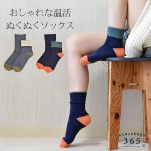 ぬくぬくソックス おしゃれな温活/365/サンロクゴ/靴下/保温/吸湿/冷え性対策/ギフト/かわいい sanbyoshi-calm