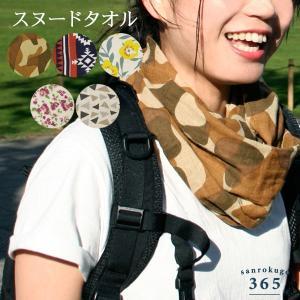 スヌードタオル 5柄/camp/365/ストール/スポーツ/吸水/UV対策/ボタニカル/迷彩/花柄|sanbyoshi-calm