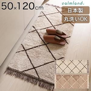 フロアラグ120/キッチンマット/50×120cm/日本製/ベニワレン/calmland/カームランド|sanbyoshi-calm