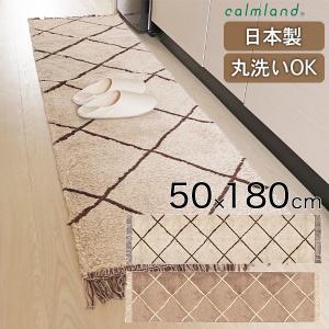 フロアラグ180/キッチンマット/50×180cm/日本製/ベニワレン/calmland/カームランド|sanbyoshi-calm
