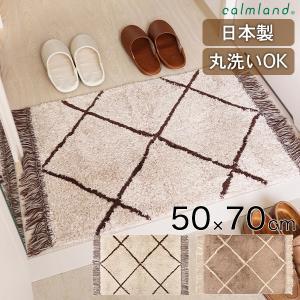 フロアラグ70/50×70cm/ベニワレン/日本製/calmland/カームランド|sanbyoshi-calm