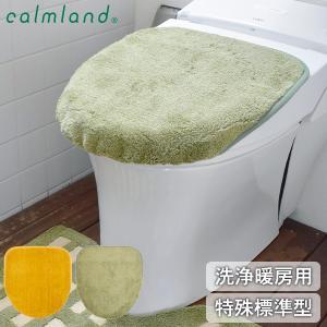 洗浄暖房用フタカバー/特殊標準/ベージュ/イエロー/クラフトチェック/calmland/カームランド|sanbyoshi-calm