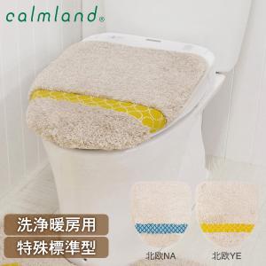 洗浄暖房用フタカバー/特殊標準/大型/クラフト北欧/calmland/カームランド|sanbyoshi-calm