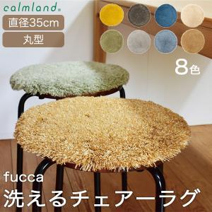 洗えるチェアーラグ  fucca/calmland(カームランド)/ふかふか/日本製/かわいい/おしゃれ/北欧/インテリアマット|sanbyoshi-calm