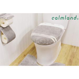 洗浄暖房用フタカバー/特殊標準/ベージュ/グレー/ふかふか/Line/calmland/カームランド|sanbyoshi-calm