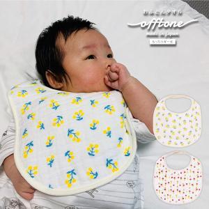 スタイ/offtone baby/綿100%/日本製/出産祝い/calmland|sanbyoshi-calm