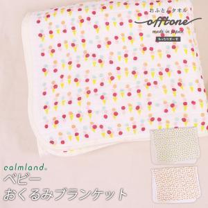 おくるみブランケット/offtone baby/綿100%/日本製/出産祝い/calmland|sanbyoshi-calm