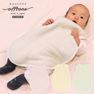スリーパー/offtone baby/綿100%/日本製/出産祝い/ピンク/イエロー/グリーン/calmland|sanbyoshi-calm