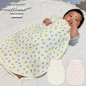スリーパー/offtone baby/綿100%/日本製/出産祝い/calmland|sanbyoshi-calm