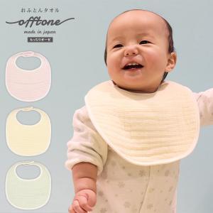 スタイ/offtone baby/綿100%/日本製/出産祝い/ピンク/イエロー/グリーン/calmland|sanbyoshi-calm