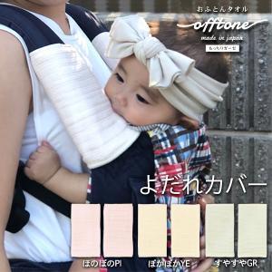 よだれカバー/抱っこひもカバー/offtone baby/綿100%/日本製/出産祝い/ピンク/イエロー/グリーン/calmland sanbyoshi-calm