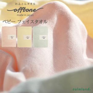 フェイスタオル/offtone baby/4重ガーゼ/綿/レーヨン/日本製/出産祝い/ピンク/イエロー/グリーン/calmland|sanbyoshi-calm
