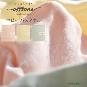 ミニバスタオル/offtone baby/4重ガーゼ/綿/レーヨン/日本製/出産祝い/ピンク/イエロー/グリーン/calmland sanbyoshi-calm