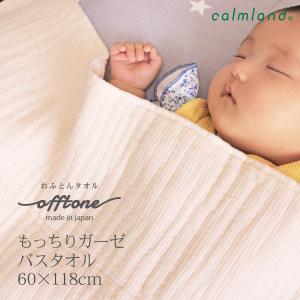 バスタオル/offtone baby/綿100%/日本製/出産祝い/ピンク/イエロー/グリーン/calmland sanbyoshi-calm
