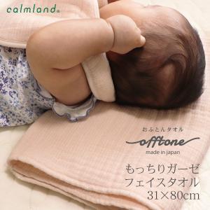 フェイスタオル/offtone baby/綿100%/日本製/出産祝い/ピンク/イエロー/グリーン/calmland sanbyoshi-calm