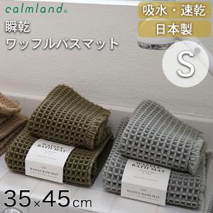 瞬乾スマイルバスマット/(S)35×45cm/吸水速乾/ワッフル/日本製/calmland/カームランド|sanbyoshi-calm