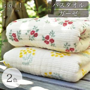 バスタオル/パイル/ガーゼ/soil/calmland/カームランド|sanbyoshi-calm