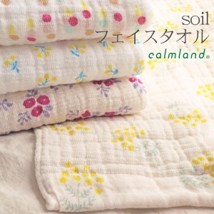 フェイスタオル/パイル/ガーゼ/soil/calmland/カームランド|sanbyoshi-calm