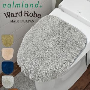 洗浄暖房用フタカバー/特殊標準/大型/グリーン/ベージュ/濃紺/Ward Robe/calmland/カームランド|sanbyoshi-calm