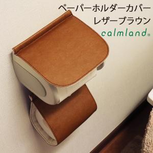ペーパーホルダーカバー/レザー/ブラウン/トイレ/Ward Robe/calmland/カームランド|sanbyoshi-calm