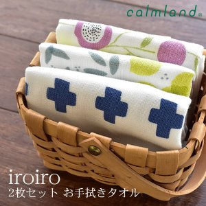 iroiro/ハンカチ/お手拭き/綿100%/日本製|sanbyoshi-calm