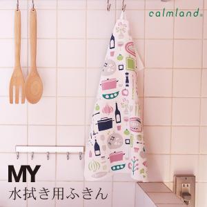 MYふきん ~水拭き用ふきん~/綿100%/ダイヤ織り/吸水速乾/機能的/日本製|sanbyoshi-calm