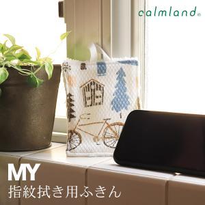MYふきん ~指紋拭き用ふきん~/機能的/日本製/液晶/メガネ/鏡|sanbyoshi-calm